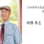 日本対外文化協会理事 中澤 孝之