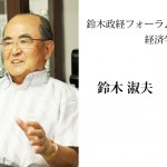 鈴木政経フォーラム代表・経済学博士 鈴木淑夫
