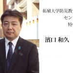 拓殖大学防災教育研究センター長・特任教授 濱口 和久氏
