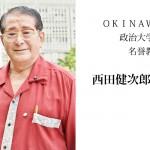 OKINAWA政治大学校名誉教授 西田健次郎氏