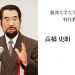 麗澤大学大学院特任教授 高橋 史朗氏