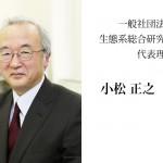 一般社団法人生態系総合研究所代表理事 小松 正之