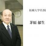 拓殖大学名誉教授 茅原 郁生