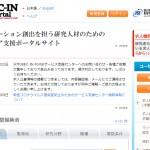 jrecinサイト