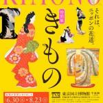 東京国立博物館で特別展「きもの KIMONO」