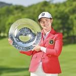 女子ゴルフ開幕戦、渡辺彩香がツアー優勝