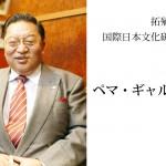 拓殖大学国際日本文化研究所教授 ペマ・ギャルポ