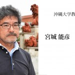 沖縄大学教授 宮城 能彦
