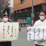 在大阪中国総領事館前でモンゴル語のプラカードを掲げ抗
