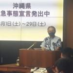 沖縄県民の健康・安全か、観光関連産業の振興か