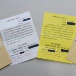 現金を要求する架空請求詐欺、「封書型」が急増