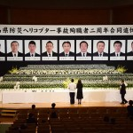 群馬県草津町で合同追悼式、遺族らが献花