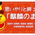 嫌がらせ防止へ、鳥取市が車両ステッカー作成