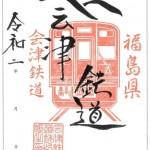 1万冊を増刷、三セク鉄道が「鉄印帳」人気で