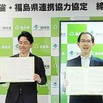 環境省と福島県、震災復興へ連携協力協定を締結