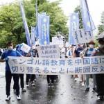漢語教育への切り替えに反対し横断幕などを掲げて行進するモンゴル族の人たち=12日午後、東京都内(加藤玲和撮影)