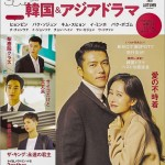 「haru*hana別冊」(東京ニュース通信社刊)で特集される「愛の不時着」など人気の韓流ドラマ