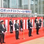復興をめざす福島から「ロボット産業革命」を