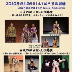 浜島代志子傘寿、「劇団天童」が記念公演