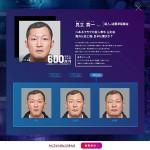 AIを活用、指名手配容疑者の現在の姿を予測