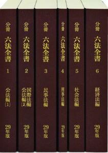 平成29年版「分冊六法全書」(分冊六法編集委員会)