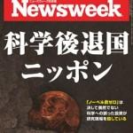 ニューズウィーク日本版(10月20日)