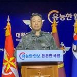 24日、ソウルで記者会見する韓国国防省当局者(EPA時事)