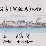 挿絵本『端島(軍艦島)の詩』の表紙