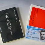 川端康雄著『ジョージ・オーウェル』(右)とオーウェル著『一九八四年』(高橋和久訳、ハヤカワ文庫)