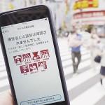 東京都、濃厚接触者対象のコールセンター開設