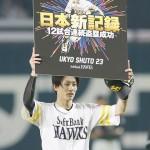 ソフトバンク・周東佑京内野手、12試合連続盗塁
