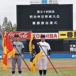 昨年の優勝校、中京大中京と慶大が優勝旗を返還
