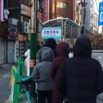氷点下の寒さの中、ソウル市中区保健所の臨時検査所に並ぶ市民