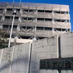 東京都港区六本木にある日本学術会議の事務局(石井孝秀撮影)