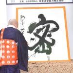 2020年の「今年の漢字」に「密」が選ばれる