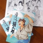 高知県安芸市、岩崎弥太郎の生涯を漫画で紹介