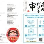 例年通り元日から2日間「高崎だるま市」を開催