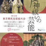 疫神祓いの芸能、「東京都民俗芸能大会」開催