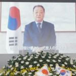 姜韓国大使「故人の遺志継ぎ韓日関係の改善を」