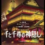 東宝、「千と千尋の神隠し」を初の舞台化