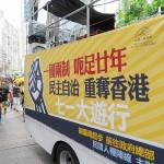 2017年7月1日、香港中心部で行われた民間人権陣線が主催する香港返還20周年の民主化デモ。今では民主派政党が離脱し、弱体化している
