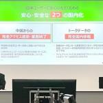 検証委員会で個人情報保護策を説明するLINEの出沢剛社長(右) 23日午後、東京都千代田区