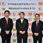 マツキヨとココカラ、10月に経営統合で合意