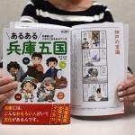 漫画「あるある兵庫五国」が県監修で書籍化