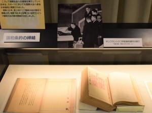 昭和天皇と吉田茂内閣総理大臣の署名がある「御署名原本」