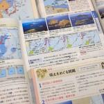 領土問題に関する高校教科書の記述=東京都千代田区