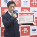 吉村大阪府知事、緊急事態宣言の要請を検討