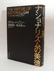 ナショナリズムの美徳