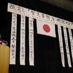 第52回新しい憲法をつくる国民大会であいさつする清原淳平会長=3日、都内(加藤玲和撮影)