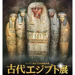 「古代エジプト展」、棺立て掛け新たな魅力発見